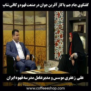 علی زعفری، موسس و کارآفرین جوان در گفتگوی تلویزیونی
