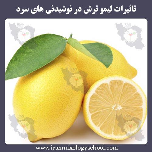 تاثیرات لیمو ترش در نوشیدنی های سرد