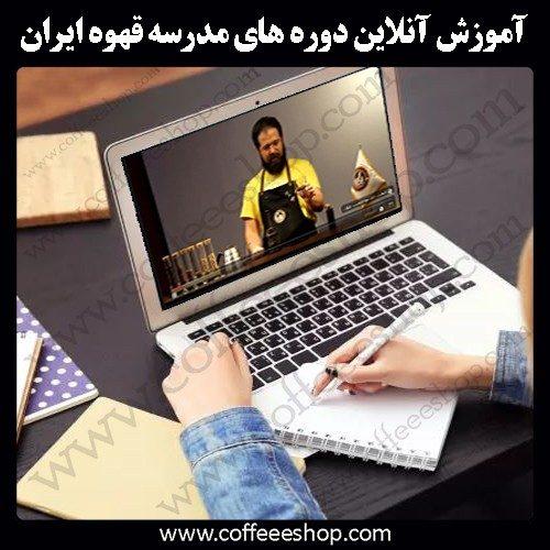 دوره های آموزشی مدرسه قهوه ایران را آنلاین بیاموزید