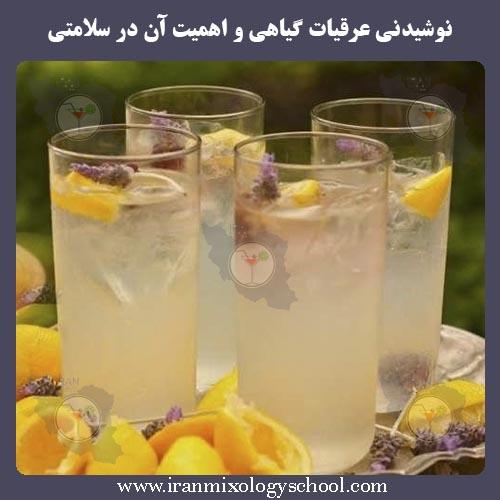 نوشیدنی عرقیات گیاهی و اهمیت آن در سلامتی