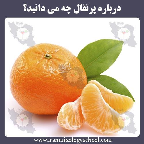 درباره پرتقال چه می دانید؟