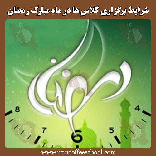شرایط برگزاری کلاس های مدرسه قهوه ایران در ماه مبارک رمضان