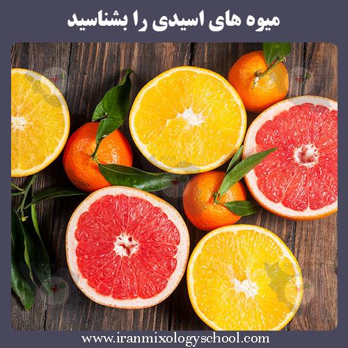 میوه های اسیدی را بشناسید