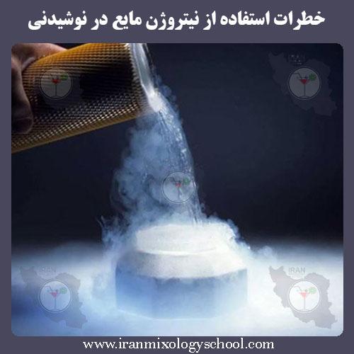 خطرات استفاده از نیتروژن مایع در نوشیدنی