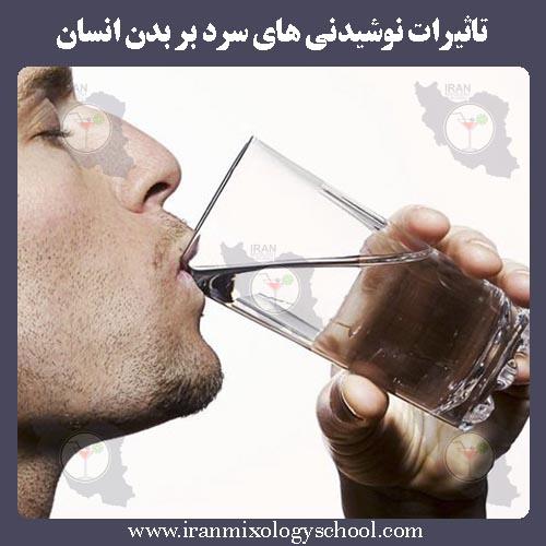 تاثیرات نوشیدنی های سرد بر بدن انسان