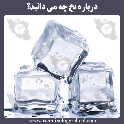 درباره یخ چه می دانید؟