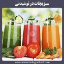 سبزیجات در نوشیدنی