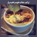 ترکیب جذاب قهوه و تخم مرغ