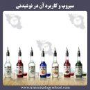 سیروپ و کاربرد آن در نوشیدنی