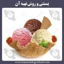 بستنی و روش تهیه آن